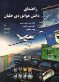 راهنمای دانش هوانوردی خلبان