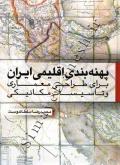 پهنه بندی اقلیمی ایران (برای طراحی معماری وتاسیسات مکانیکی)