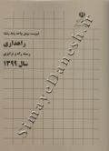 فهرست بهای واحد پایه رشته راهداری 1399