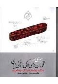 سیری در قلمدان های لاکی روغنی ایران