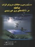سیستم زمین و حفاظت در برابر اثرات صاعقه در سامانه های برق خورشیدی