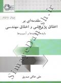 مقدمه ای بر اخلاق پژوهشی و اخلاق مهندسی (بایدها، نبایدها و آسیب ها) - ویراست سوم