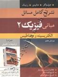 تشریح کامل مسائل مبانی فیزیک هالیدی ( جلد دوم - الکتریسیته و مغناطیس ) ویرایش هشتم
