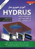 آموزش تصویری مدل HYDRUS