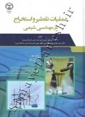 عملیات تقطیر و استخراج در مهندسی شیمی