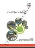 راهنمای توسعه تسهیلات دوچرخه