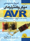 آموزش ساده و عملی میکروکنترلرهای AVR  با مثال های متعدد به زبان C برای تمامی قابلیت های ATmega 16