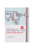 مهندسی تکنولوژی خودرو 12 ( کاربرد هیدرولیک در خودرو )