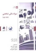 سواد مالی شخصی ( جلد دوم )