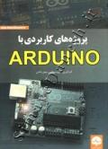 پروژه های کاربردی با آردوینو ( ARDUINO )