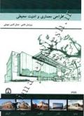 طراحی معماری و امنیت محیطی