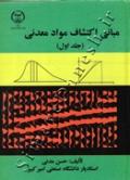 مبانی اکتشاف مواد معدنی(جلد اول)
