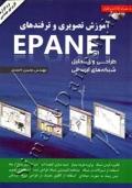 آموزش تصویری و ترفندهای EPANET