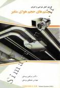 مرجع کامل طراحی و اجرای سیستم های حجم هوای متغیر