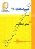 تفسیر استاندارد 2800 جلد اول
