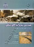 مهندسی شیروانی های سنگی (برای پروژه های عمرانی و معدنی)