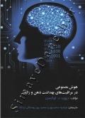 هوش مصنوعی در مراقبت های بهداشت ذهن و رفتار