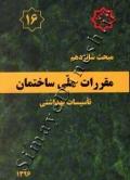 مبحث شانزدهم (تاسیسات بهداشتی) - 1396