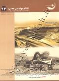 نظام مهندسی معدن (مجله سراسری سازمان نظام مهندسی معدن) معدن سرب و روی انگوران 23