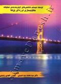 توسعه سیستم شاخص های اولویت بندی عملیات مقاوم سازی لرزه ای پل ها