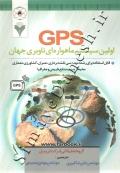 GPS  اولین سیستم ماهواره ای ناوبر جهان