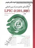 راهنمای جامع مدرک بین المللی (lipic-2 (201-202