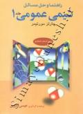 راهنما و حل مسائل شیمی عمومی 1