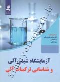 آزمایشگاه شیمی آلی و شناسایی ترکیبات آلی