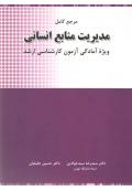 مرجع کامل مدیریت منابع انسانی ( ویژه آمادگی آزمون کارشناسی ارشد )