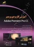 آموزش کاربردی پریمیر Adobe Premiere Pro CC