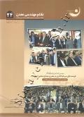نظام مهندسی معدن (مجله سراسری سازمان نظام مهندسی معدن) فرصت های سرمایه گذاری در معدن و صنایع معدنی ایران 24