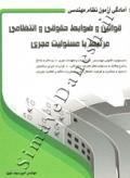 قوانین و ضوابط حقوقی و انتظامی مرتبط با مسئولیت مجری