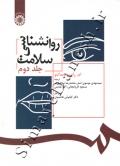 روانشناسی سلامت - جلد دوم
