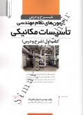 شرح و درس آزمون های نظام مهندسی تاسیسات مکانیکی کتاب اول (شرح و درس)