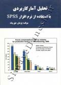 تحلیل آمار کاربردی با استفاده از نرم افزار SPSS