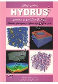 راهنمای نرم افزار HYDRUS ( شبیه ساز حرکت دو بعدی و سه بعدی )