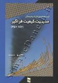 ابزارهای استراتژیک و فرهنگی مدیریت کیفیت فراگیر (جلد دوم)