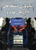 تکنولوژی دستگاه های الکتریکی خودرو