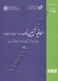 الحاقیه آیین نامه ASCE/SEI 7-16 بر مبنای شرایط محیطی تعریف شده در مقررات ملی کشور ایران