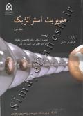 مدیریت استراتژیک - جلد دوم