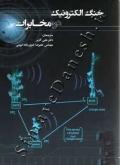 جنگ الکترونیک در مخابرات