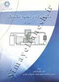 ماشین کاری تخلیه الکتریکی (اسپارک)
