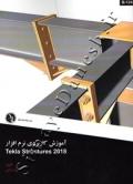 آموزش کاربردی نرم افزار tekla structures