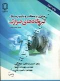 مروری بر مطالب و تشریح مسائل نیروگاه های حرارتی (محمد محمدالوکیل)