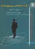 کاربرد روانشناسی در تئوریهای مدیریت