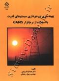 بهینه سازی بهره برداری سیستم های قدرت با استفاده از نرم افزار GMAS