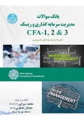 بانک سوالات مدیریت سرمایه گذاری و ریسک CFA