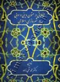 تاملاتی در متون دینی و ادبی در شهرسازی اسلامی