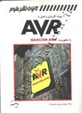 70 پروژه کاربردی عملی با AVR بامحوریت BASCOM-AVR