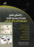 راهنمای جامع voip server elastix  برای بهبود کسب و کار سازمانی